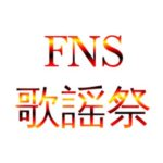 2015 FNSうたの夏まつり 2015年7月29日 SMAP EXILE 嵐 三代目 J Soul Brothers 星野源 西野カナ 乃木坂46 他 【動画】
