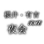 櫻井・有吉 THE夜会(櫻井有吉アブナイ夜会)#32 2015年1月8日 堀北真希、小山慶一郎、加藤シゲアキ(NEWS)、谷原章介、上川隆也 【動画】