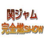 関ジャム完全燃SHOW 2019年2月24日 これはやられたという名曲を発表!(ゲスト:蔦谷好位置、ヒャダイン) 【動画】