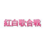 第68回 紅白歌合戦 2017年12月31日 安室奈美恵 嵐 桑田佳祐 XJAPAN 乃木坂46 欅坂46 椎名林檎とトータス松本 ゆず 他 【動画】