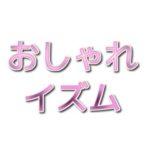 おしゃれイズム 2006年10月15日 玉木宏 【動画】