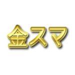 中居正広の金曜日のスマイルたちへ<金スマ> 2時間SP 2019年12月6日 藤田ニコル 【動画】