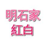 第5回 明石家紅白 2018年12月22日 King & Prince Toshl 石川さゆり Kiroro HY 他 【動画】