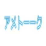 アメトーーク 2019年1月31日 『ひんしゅく体験ナダル・アンビリバボー』 【動画】