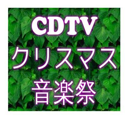 cdtv クリスマス 2019 タイム テーブル