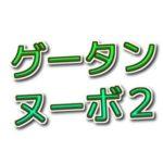 グータンヌーボ2 2019年9月10日 相川七瀬、ラブリ 【動画】