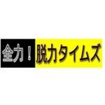 全力!脱力タイムズ 2019年11月8日 木南晴夏、平子祐希(アルコ&ピース) 【動画】