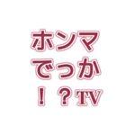 ホンマでっか!?TV 2019年9月25日 ヒロミ、新木優子、田中みな実、深川麻衣 【動画】