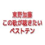 東野加藤この歌が聴きたいベストテン 2018年9月23日 きゃりーぱみゅぱみゅ 和田アキ子 C&K 【動画】