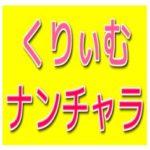 くりぃむナンチャラ 2019年1月11日  【動画】