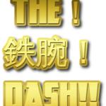 ザ!鉄腕!DASH!! 2019年11月24日 丸山隆平(関ジャニ∞)『DASH島』『初モノ奪取』 【動画】