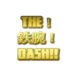 ザ!鉄腕!DASH!! 2019年9月15日 『DASH海岸』『新宿DASH』 【動画】