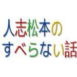 人志松本のすべらない話 第34弾 2019年7月27日  【動画】