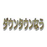 ダウンタウンなう 2019年11月8日 長谷川京子、山崎まさよし 【動画】