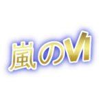 嵐のV1 #2 1999年11月6日 YOU 【動画】