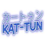 カートゥンKAT-TUN 2007年4月11日 森泉、武蔵 【動画】