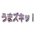 うまズキッ! #1 2013年1月5日 小室哲哉 【動画】