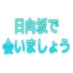 日向坂で会いましょう #20  2019年8月25日 『目指せ、始球式!日向坂野球部の奇跡!後編』 【動画】