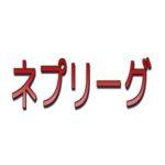ネプリーグ 2019年7月8日 上野樹里、戸次重幸、欅坂46 他 【動画】