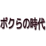 ボクらの時代 2019年10月20日 又吉直樹(ピース)、西野亮廣、梶原雄太(キングコング) 【動画】