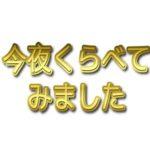 今夜くらべてみました 2019年10月9日 高畑充希、宮崎美子、水森かおり 【動画】