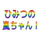 ひみつの嵐ちゃん! #5 2008年5月8日 『マジシャン現場のひみつ』など 【動画】