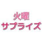 火曜サプライズ 2019年7月23日 菅田将暉、DA PUMP 【動画】