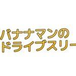 バナナマンのドライブスリー 2019年12月3日 中村倫也 【動画】