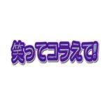 笑ってコラえて! 2019年11月20日 高橋海人(King & Prince),朝日奈央,ハリセンボン, 小泉孝太郎 【動画】