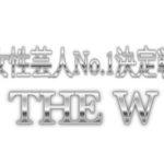 女芸人No.1決定戦 THE W 2019 2019年12月9日 【動画】