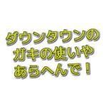 ダウンタウンのガキの使いやあらへんで! 2010年10月31日 『浜田の心霊ビデオ』 【動画】