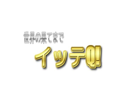 動画 2019 q イッテ